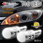 T10 LEDバルブ -Classic Amber BL016- 2個セット アンバー ポジション可 黄色 Belle Bright (ベル・ブライト) 超拡散360°発光 【送料無料】 Belle Series