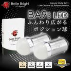 BA9s LEDバルブ -Natural White BL111- 2個セット Philips Lumileds採用 G14 白 ポジション球 6500K 5000K ナンバー灯 Belle Bright