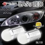 BA9s LEDバルブ -Cold White BL113- 2個セット G14 白 360° ポジション球 ナンバー灯 ルームランプ ホワイト  Belle Bright (ベル・ブライト) Belle Series