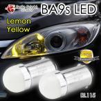 BA9s LED -Lemon Yellow BL115- 2個セット G14 レモンイエロー 黄色 ルームランプ レモン色 360°発光 Belle Bright (ベル・ブライト) Belle Series