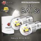 BA15s LEDバルブ-Natural White BL221- 2個セット S25 Philips Lumileds採用 白 バックランプ Belle Bright (ベル・ブライト) Belle Series