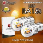 BA15s LEDバルブ -Classic Amber BL226- 2個セット S25 アンバー ウインカー  Belle Bright (ベル・ブライト) Belle Series
