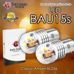 BAU15s LEDバルブ  -Classic Amber BL236- 2個セット S25 アンバー ウインカー ピン角150° Belle Bright (ベル・ブライト) Belle Series
