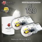 T20 LEDバルブ -Natural White BL411- 2個セット Philips Lumileds採用 白 バックランプ ホワイト シングル球 Belle Bright (ベル・ブライト) Belle Series