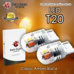 T20 LEDバルブ -Classic Amber BL416- 2個セット アンバー ピンチ部違い対応 ウインカー シングル球 7440  Belle Bright (ベル・ブライト) Belle Series
