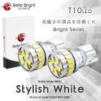 Bright Series -Stylish White BR021- T10 LEDバルブ 2個セット 白 3014チップ 24連 ホワイト ポジション球 ナンバー灯 爆光 Belle Bright (ベル・ブライト)