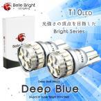 T10 LEDバルブ -Deep Blue BR024- 2個セット 青 3014チップ 24連 ブルー  ルームランプ 爆光 Belle Bright (ベル・ブライト) Bright Series