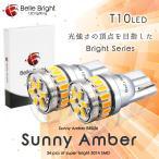 T10 LEDバルブ -Sunny Amber BR026- 2個セット アンバー 3014チップ 24連 ウインカー  ルームランプ 爆光 Belle Bright (ベル・ブライト) Bright Series