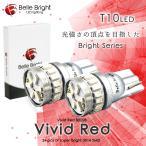 T10 LEDバルブ -Vivid Red BR028- 2個セット 赤 3014チップ 24連 テール  ルームランプ 爆光 Belle Bright (ベル・ブライト) Bright Series