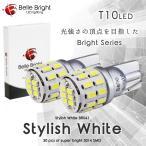 T10 LEDバルブ -Stylish White BR041- 2個セット 白 3014チップ 30連 ホワイト ポジション球 ナンバー灯 爆光 Belle Bright (ベル・ブライト) Bright Series