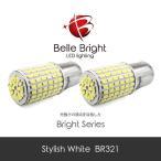 BA15s LEDバルブ -Stylish White BR321- 2個セット S25 白 3014チップ 144連 ホワイト バックランプ ムラ無し爆光 Belle Bright (ベル・ブライト) Bright Series