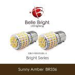 BAU15s LEDバルブ -Sunny Amber BR336- 2個セット S25 ウインカー アンバー 3014チップ 78連 小型 ピン角150° Belle Bright (ベル・ブライト) Bright Series
