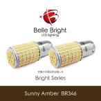 BAU15s LEDバルブ -Sunny Amber BR346- 2個セット S25 ウインカー アンバー 3014チップ 144連 ピン角150° 爆光 Belle Bright (ベル・ブライト) Bright Series