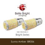 BAY15d LEDバルブ -Sunny Amber BR356- 2個セット 爆光 ウインカー サバーバン91-99 アンバー 144連 ダブル球 Belle Bright (ベル・ブライト) Bright Series