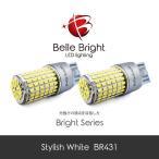 T20 LEDバルブ -Stylish White BR431- 2個セット 白 3014チップ 144連 ホワイト バックランプ ムラ無し拡散 爆光 Belle Bright (ベル・ブライト) Bright Series