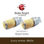 T20 LEDバルブ -Sunny Amber BR436- 2個セット ウインカー ピンチ部違い対応 アンバー 144連 ムラ無し拡散 爆光 Belle Bright (ベル・ブライト) Bright Series