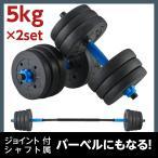 ダンベル バーベル 10KG 5kg×2セット 可変式 筋トレ 筋トレグッズ 鉄アレイ トレーニング エクササイズ 筋肉 筋肥大 ボディメイク フラットベンチ 2WAY