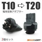 電球変換アダプター 【T10/T16 → T20】2個セット LED シングル球 ピンチ部違いにも対応 流用ソケット