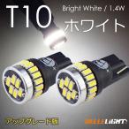 T10 LED ╟·╕ўе█еяеде╚ 2╕─е╗е├е╚ │╚╗╢24╧в ╟Є е▌е╕е╖ечеє е╩еєе╨б╝┼Ї 6500K еыб╝ерещеєе╫ 3014е┴е├е╫ 12V═╤ EX031