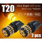 T20 LEDウインカー ピンチ部違いにも対応 48連 アンバー 爆光 無極性 4014チップ 2個セット 12V用LEDバルブ ベルライト QX026