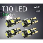 T10 LED【24V車用】 電球 ポジション ナンバー灯 3チップ5連 4個セット 白 5050チップ ホワイト トラック SX011H