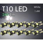 10個セット T10 LED【24V車用】 電球 ポジション ナンバー灯 3チップ5連 白 5050チップ ホワイト トラック SX011H