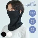 サラリスト フェイスマスク 日よけ ネックカバー 涼しい 洗える 2色展開