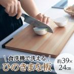 まな板 キッチン 調理器具 約39×24cm ひのき 食洗機 洗える 木製 台所 ベルメゾン