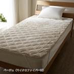 敷きパッド  ベッドパッド ダブル 140×200cm ベージュ 洗える リバーシブル ずれにくい オールシーズン マイクロファイバー パイル おしゃれ