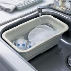 洗い桶 シリコーンゴム製 ライトグレー 折りたためる コンパクト シンク バス つけ置き ランドリー 洗濯