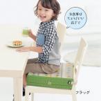 ショッピング椅子 子供部屋 高さが変わるクッション
