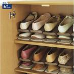 靴収納ラック6個セット