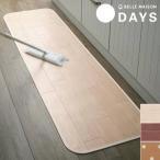 拭けるキッチンマット[日本製]/BELLE MAISON DAYS 約45×150/ベルメゾンネット