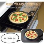 魚焼きグリル用ピザプレート/ベルメゾンネット