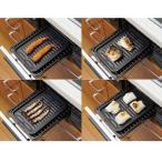 グリル専用焼き魚プレートフッ素コート2枚組