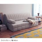 ソファーベッド ソファー カウチ ベッド 4WAY おしゃれ 安い 日本製 硬め 奥行ゆったり ライトグレー 60