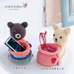 mini labo 編みぐるみスマートフォン置き シモンくん、リトルラブキャット