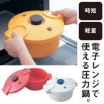 ショッピング圧力鍋 電子レンジ圧力鍋