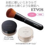 エトヴォス/ETVOS ミネラルファンデーション スターターキットD(ツヤ)