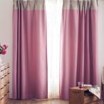 フレンチ力ラーの裏地付き遮光カーテン ネット限定カラーあり 約100×90(2枚)