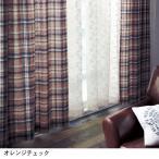 カーテン カーテン ベルメゾン 先染め綿混カーテン オレンジチェック 約130×90 2枚 約200×178 1枚 約100×200 2枚