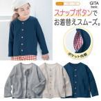 ジータ/GITA basic 子供服・通園通学・男女兼用 裏毛スナップボタンカーディガン 100〜150