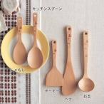 木製のキッチンツール お玉
