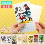 ディズニー 抗菌マスクケース ミッキー&ミニー〜アリス