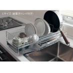 BELLE MAISON DAYS  燕三条で作るステンレス製水切りカゴ[日本製] 「Lサイズ(縦置きトレイ付き)」