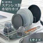 日本製 ベルメゾンデイズ 燕三条で作るステンレス製水切りカゴ Lサイズ 縦置きトレイ付き