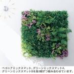 寄せ植え風ジョイントフェイクグリーン グリーンミックスマットB