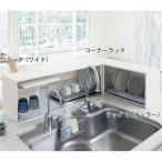キッチン用ラック 水切り(単体)
