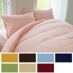 8色から選べる抗菌防臭掛け布団カバー・枕カバー(単品) 枕カバー
