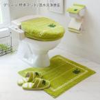 便座カバー 洗える 便座カバーのみ おしゃれ 安い かわいい ふかふか ふわふわ 新生活 模様替え O型 緑色 グリーン